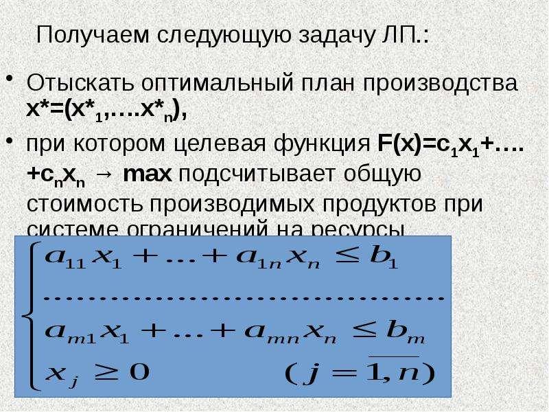 Получаем следующую задачу ЛП. : Отыскать оптимальный план производства x*=(x*1,…. x*n), при котором