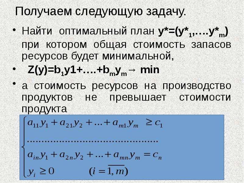 Получаем следующую задачу. Найти оптимальный план y*=(y*1,…. y*m) при котором общая стоимость запасо