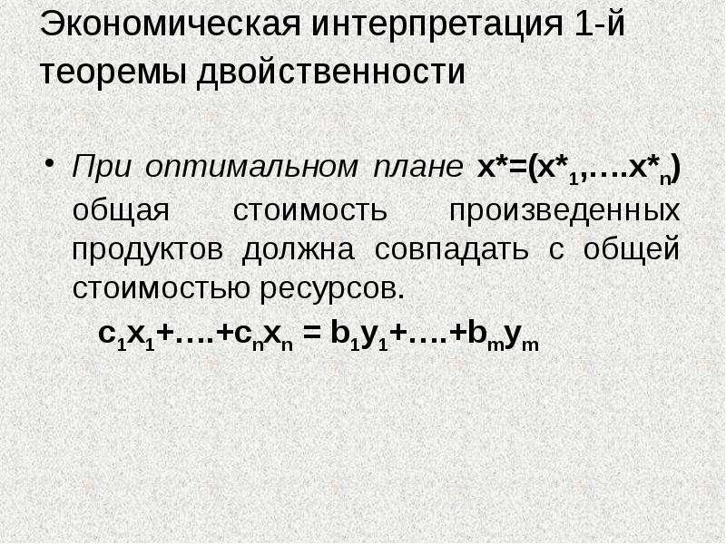 Экономическая интерпретация 1-й теоремы двойственности При оптимальном плане x*=(x*1,…. x*n) общая с