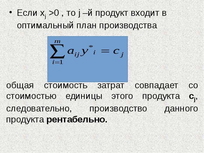 Если xj >0 , то j –й продукт входит в оптимальный план производства Если xj >0 , то j –й проду