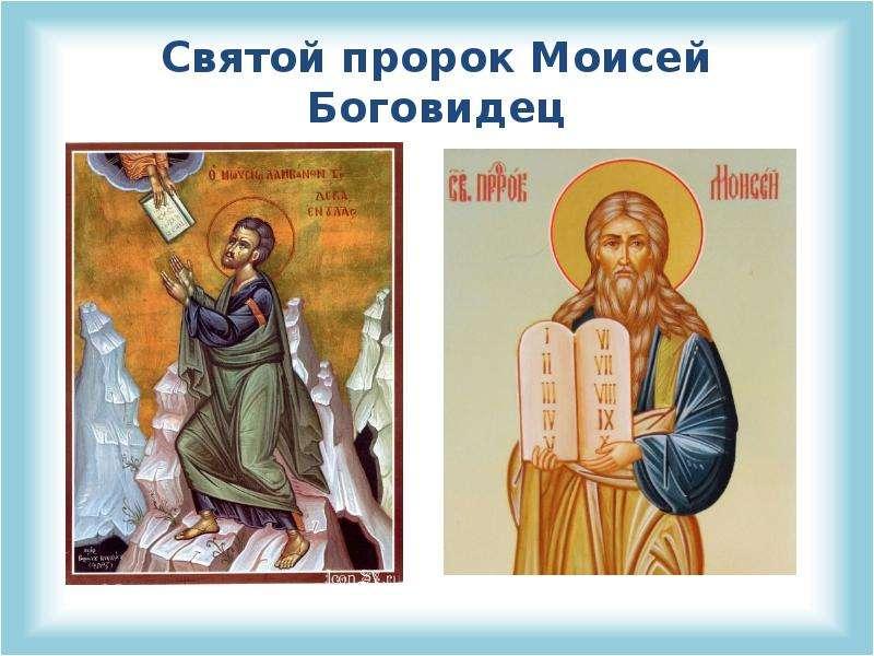 Святой пророк Моисей Боговидец