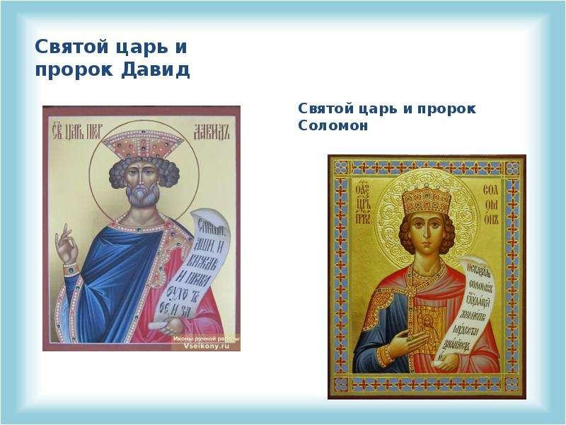 Святой царь и пророк Давид Святой царь и пророк Давид