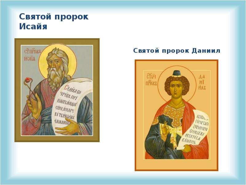 Святой пророк Исайя Святой пророк Исайя