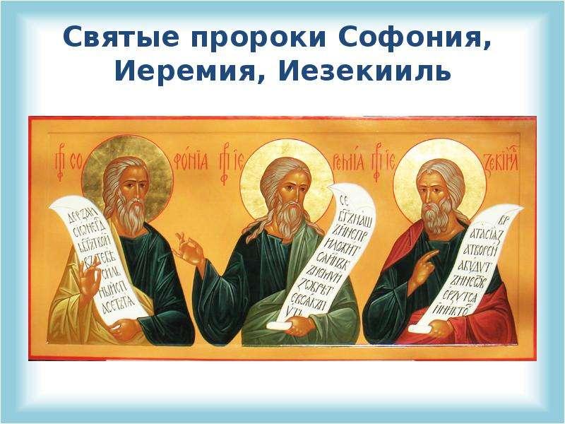 Святые пророки Софония, Иеремия, Иезекииль