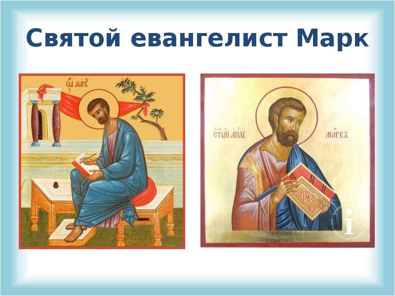 Святой евангелист Марк