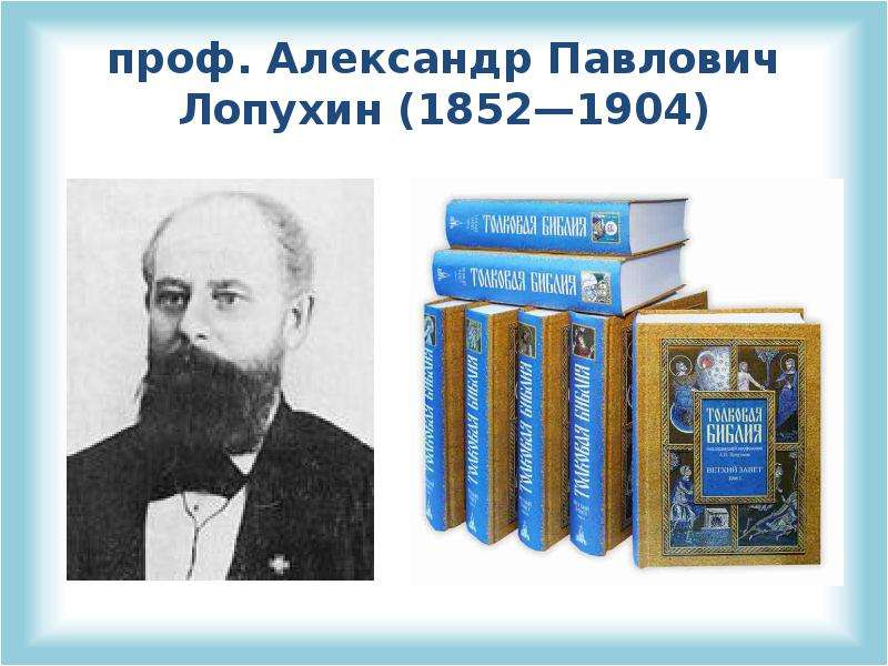 проф. Александр Павлович Лопухин (1852—1904)
