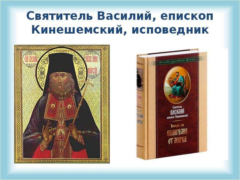 Святитель Василий, епископ Кинешемский, исповедник