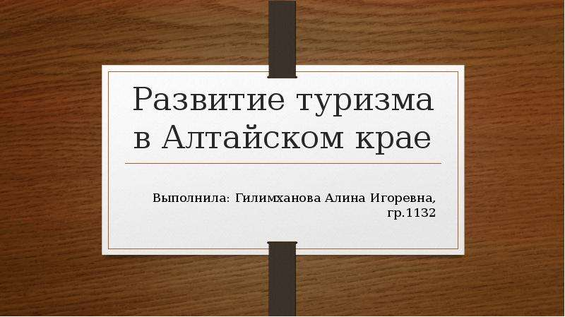 Презентация Развитие туризма в Алтайском крае