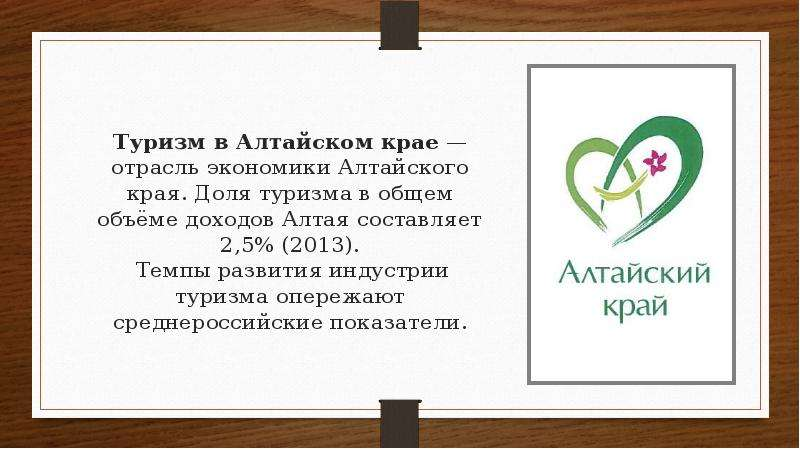 Туризм в Алтайском крае — отрасль экономики Алтайского края. Доля туризма в общем объёме доходов Алт