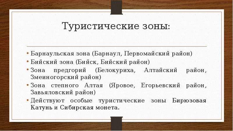 Туристические зоны: Барнаульская зона (Барнаул, Первомайский район) Бийский зона (Бийск, Бийский рай