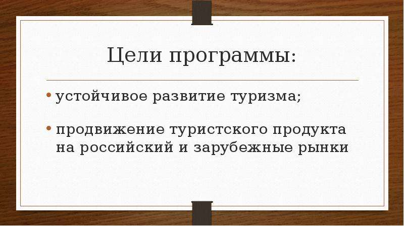 Цели программы: устойчивое развитие туризма; продвижение туристского продукта на российский и зарубе