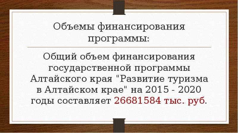 Объемы финансирования программы: Общий объем финансирования государственной программы Алтайского кра