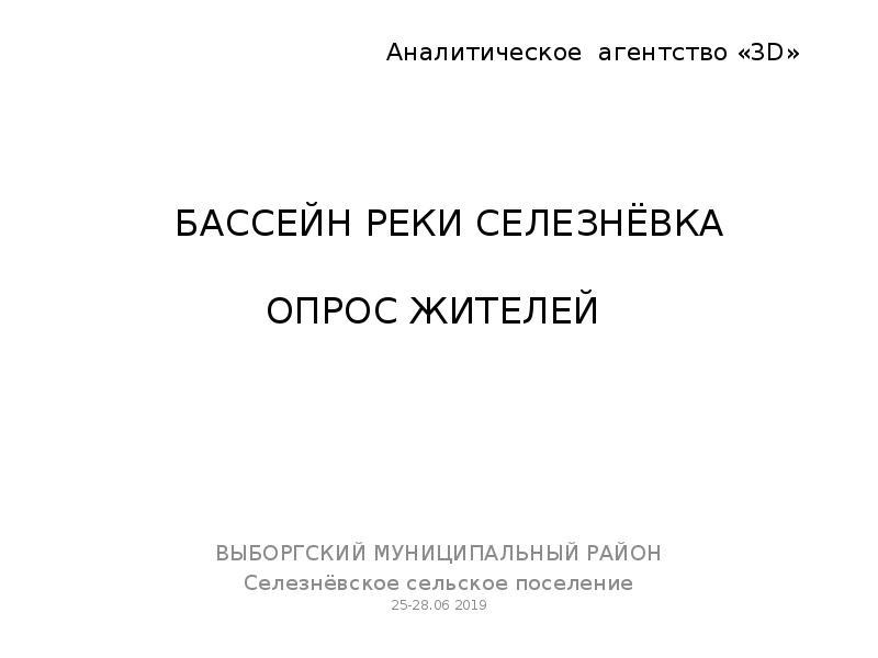 Презентация Бассейн реки Селезнёвка. Опрос жителей