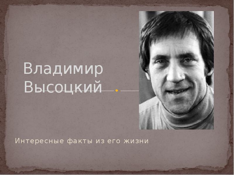 Презентация Владимир Высоцкий. Интересные факты из его жизни