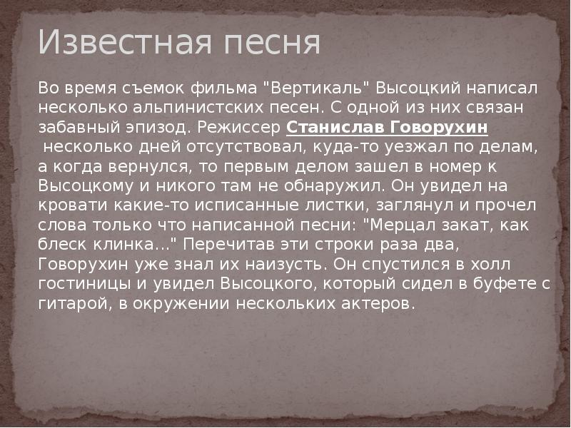 """Известная песня Во время съемок фильма """"Вертикаль"""" Высоцкий написал несколько альпинистски"""