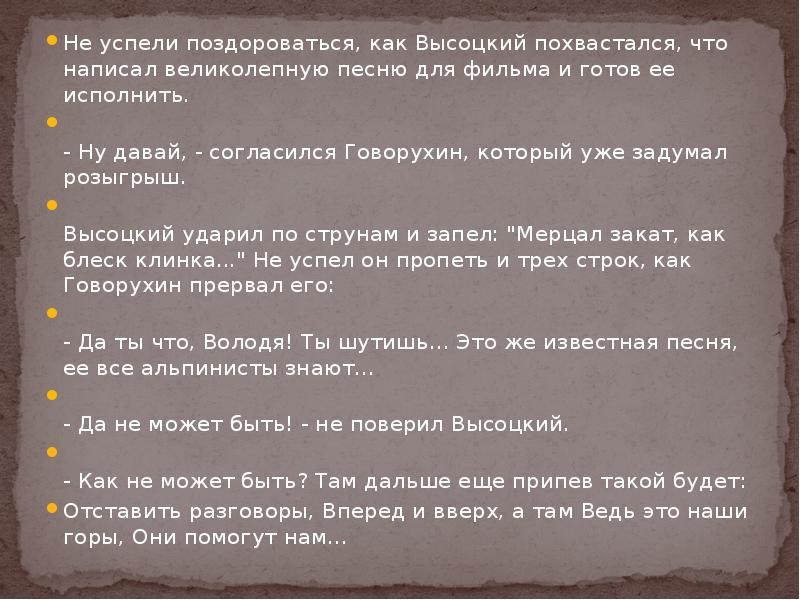 Не успели поздороваться, как Высоцкий похвастался, что написал великолепную песню для фильма и готов