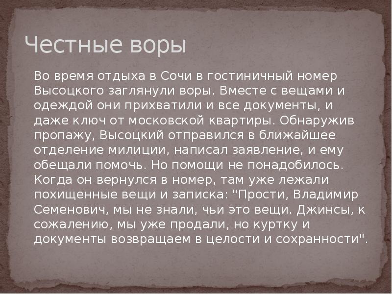 Честные воры Во время отдыха в Сочи в гостиничный номер Высоцкого заглянули воры. Вместе с вещами и