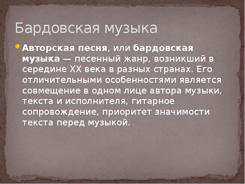 Бардовская музыка Авторская песня, или бардовская музыка — песенный жанр, возникший в середине XX ве