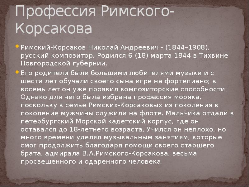 Профессия Римского-Корсакова Римский-Корсаков Николай Андреевич - (1844–1908), русский композитор. Р