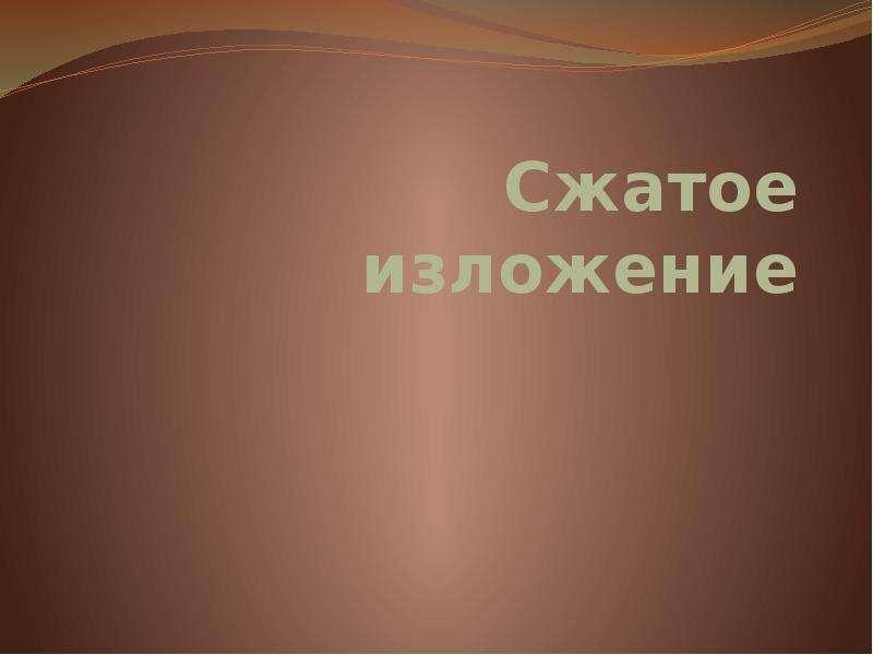 Презентация Сжатое изложение. Приемы сжатия текста