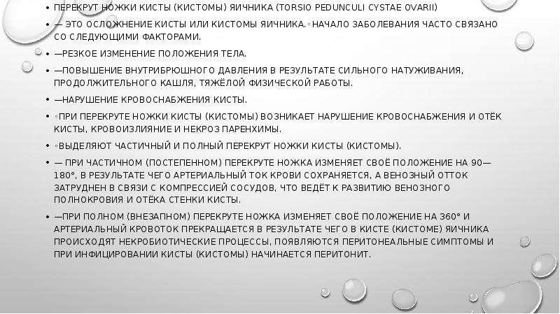 Перекрут ножки кисты (кистомы) яичника (Torsio pedunculi cystae ovarii) Перекрут ножки кисты (кистом
