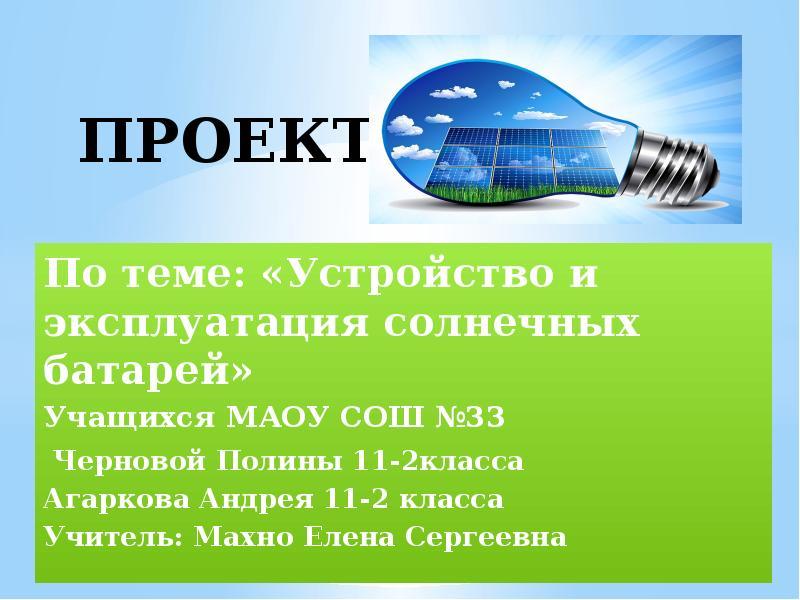 Презентация Устройство и эксплуатация солнечных батарей