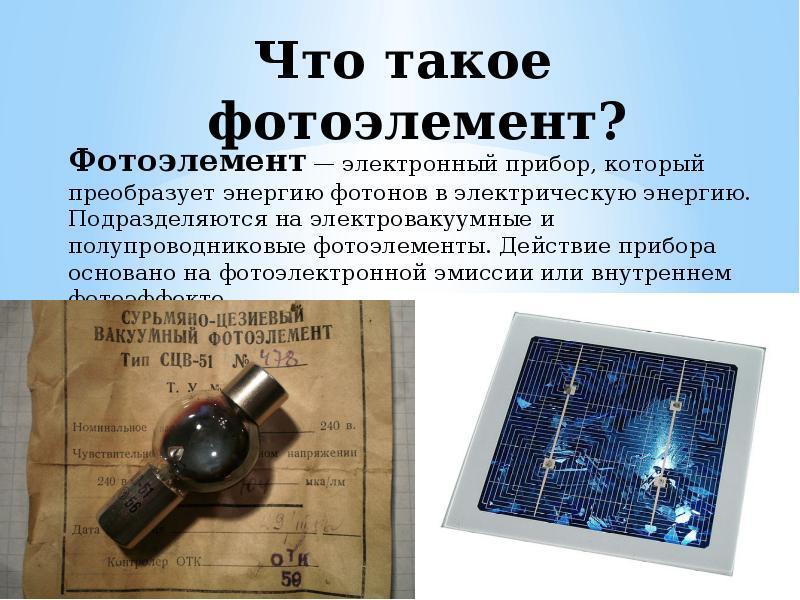 Что такое фотоэлемент?