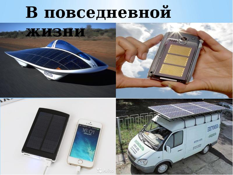 Устройство и эксплуатация солнечных батарей, слайд 17