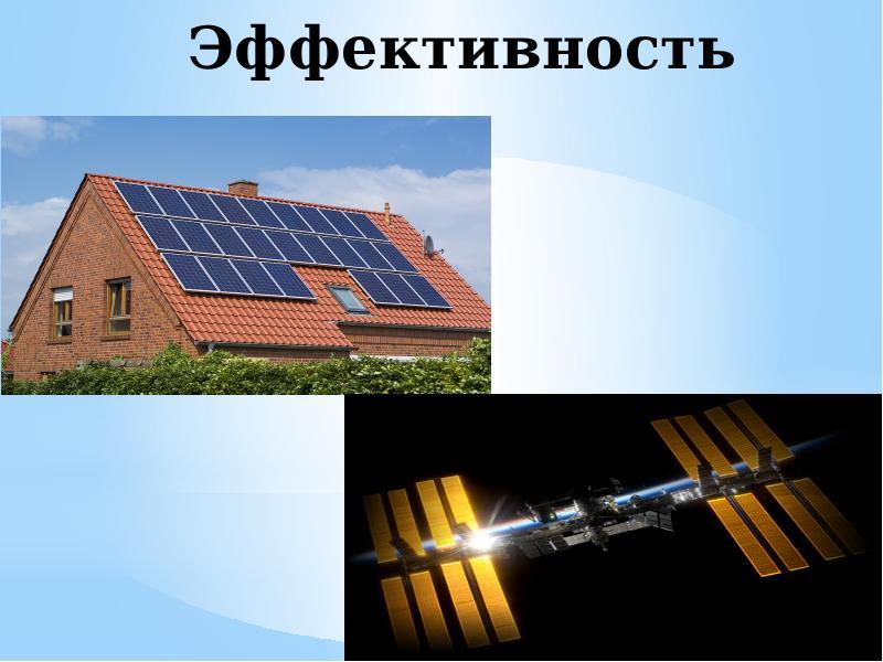 Устройство и эксплуатация солнечных батарей, слайд 18