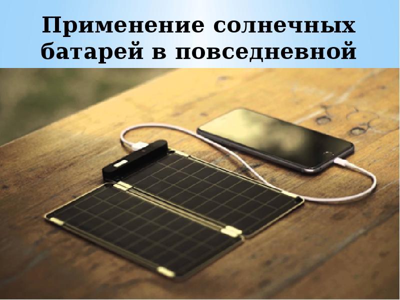 Устройство и эксплуатация солнечных батарей, слайд 20