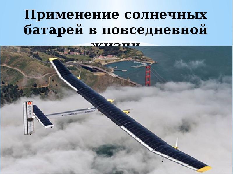 Устройство и эксплуатация солнечных батарей, слайд 21