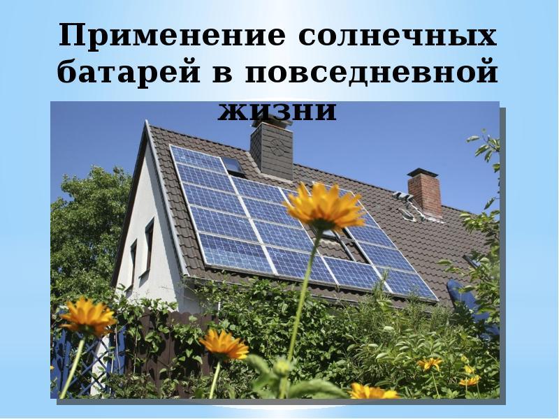 Устройство и эксплуатация солнечных батарей, слайд 22