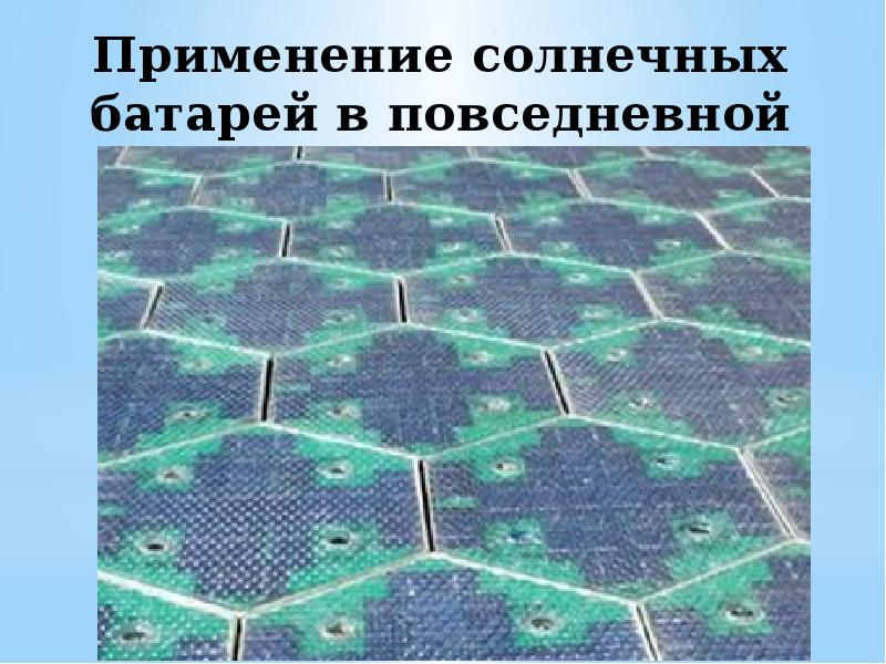 Устройство и эксплуатация солнечных батарей, слайд 23