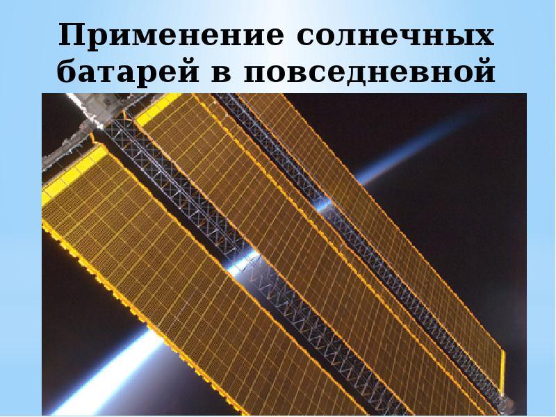 Устройство и эксплуатация солнечных батарей, слайд 24