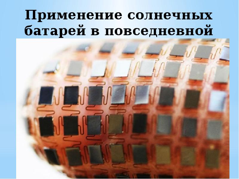 Устройство и эксплуатация солнечных батарей, слайд 25