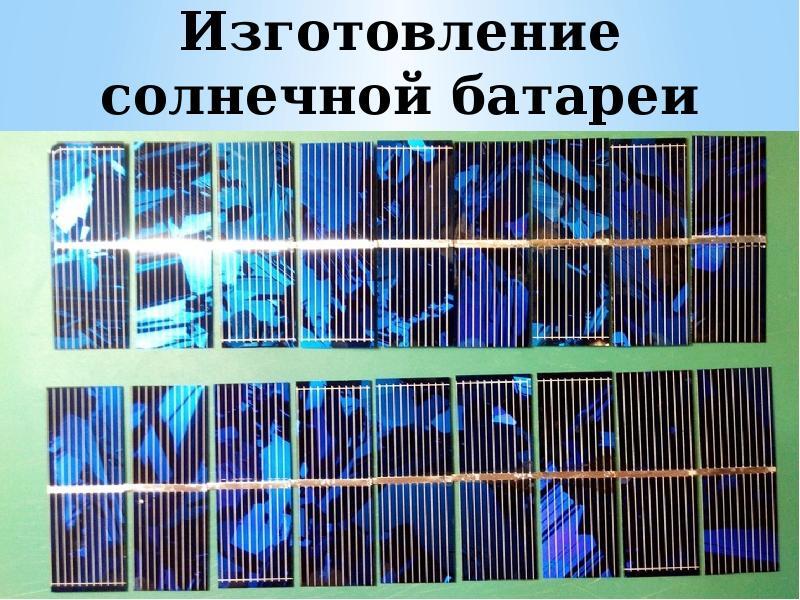 Устройство и эксплуатация солнечных батарей, слайд 30