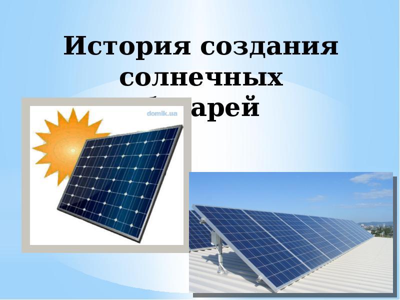 История создания солнечных батарей