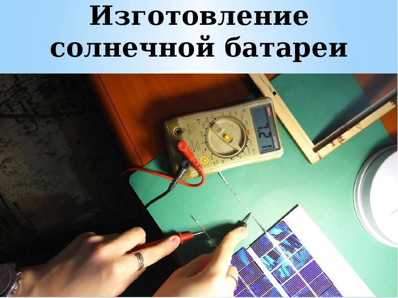 Устройство и эксплуатация солнечных батарей, слайд 31