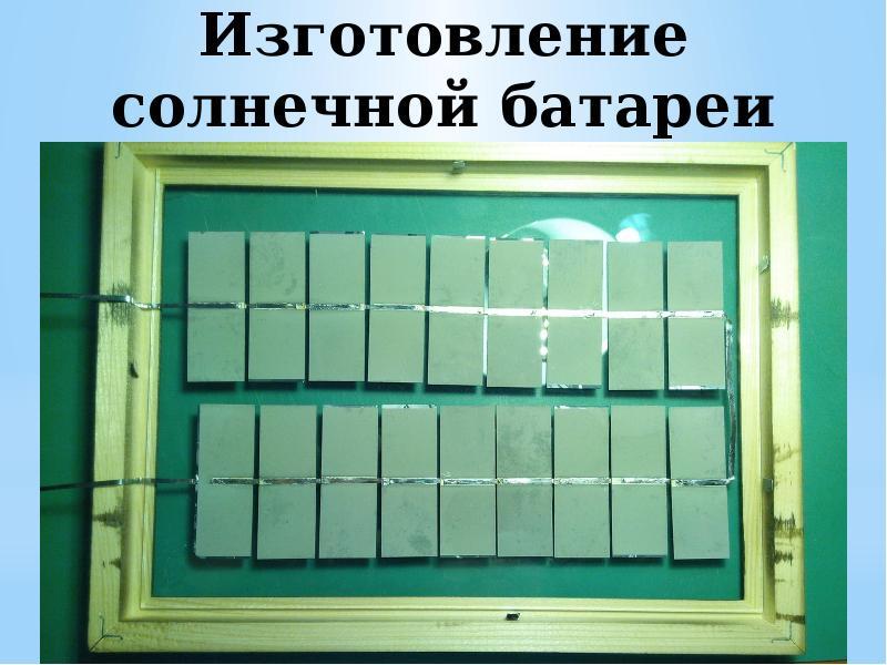 Устройство и эксплуатация солнечных батарей, слайд 32