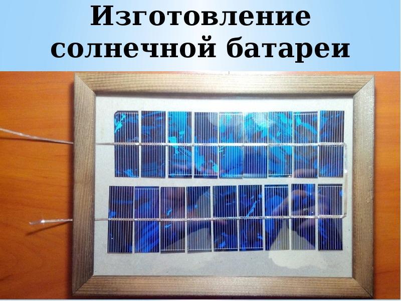 Устройство и эксплуатация солнечных батарей, слайд 33