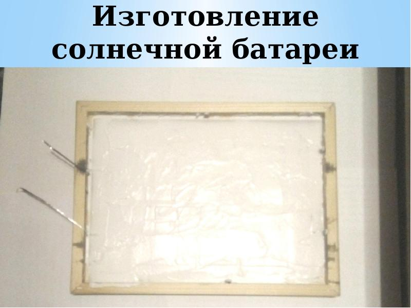 Устройство и эксплуатация солнечных батарей, слайд 34
