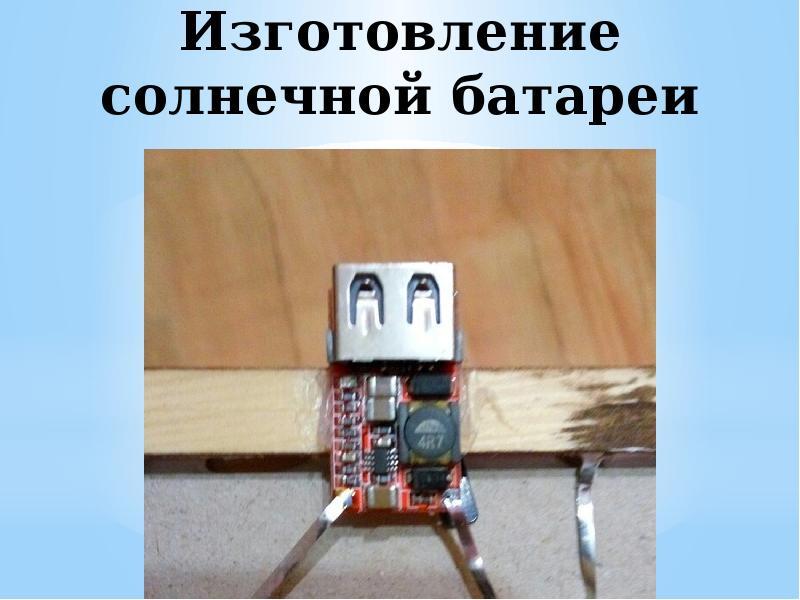 Устройство и эксплуатация солнечных батарей, слайд 36