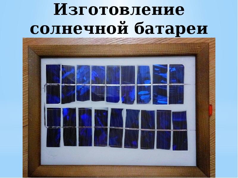 Устройство и эксплуатация солнечных батарей, слайд 37