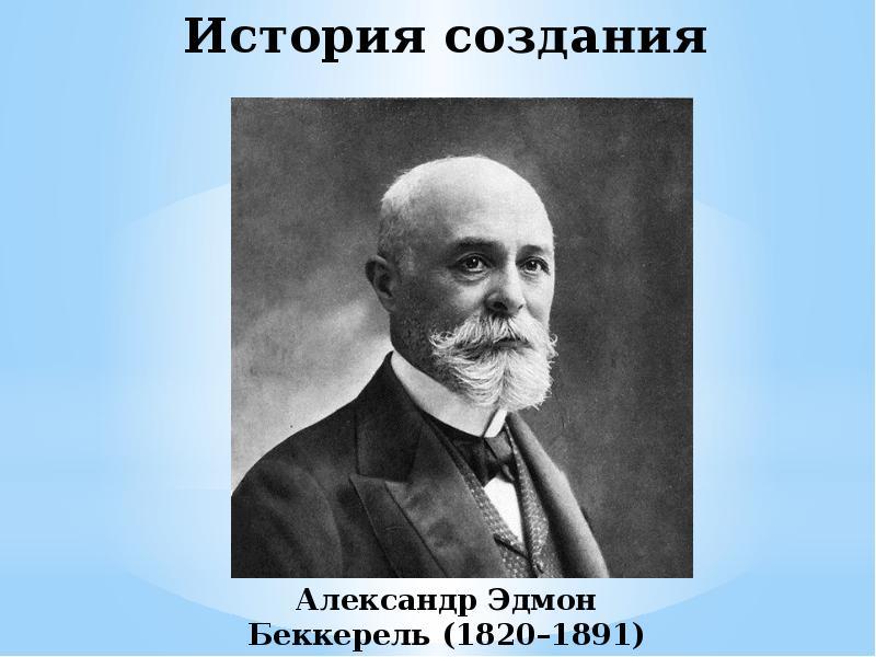 История создания Александр Эдмон Беккерель (1820–1891)