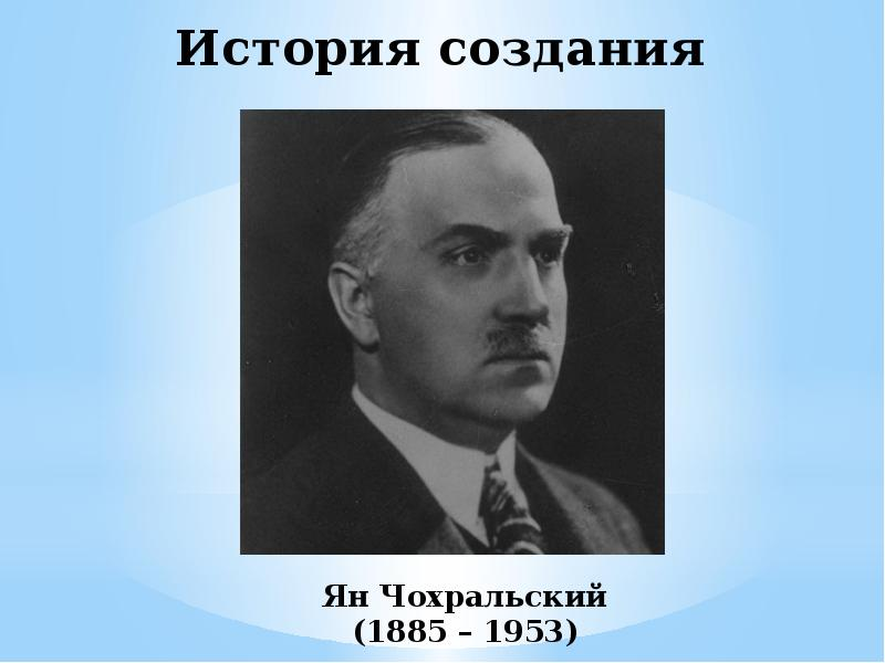 История создания Ян Чохральский (1885 – 1953)