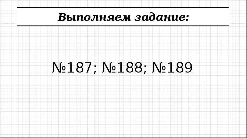 Выполняем задание: №187; №188; №189