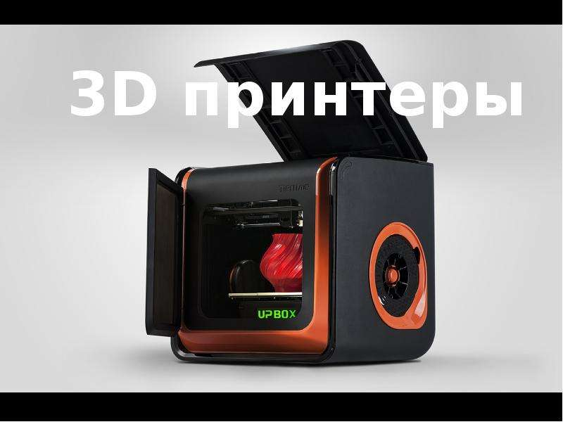 3D принтеры 3D принтеры
