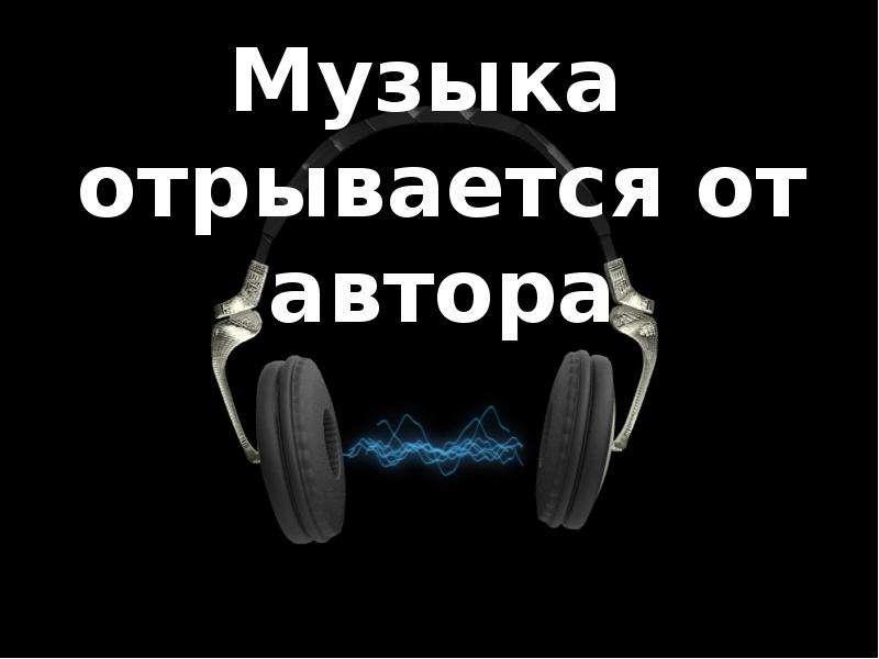 Музыка отрывается от автора Музыка отрывается от автора