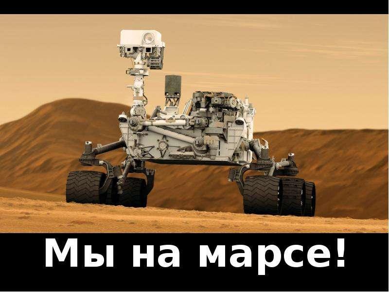 Мы на марсе! Мы на марсе!