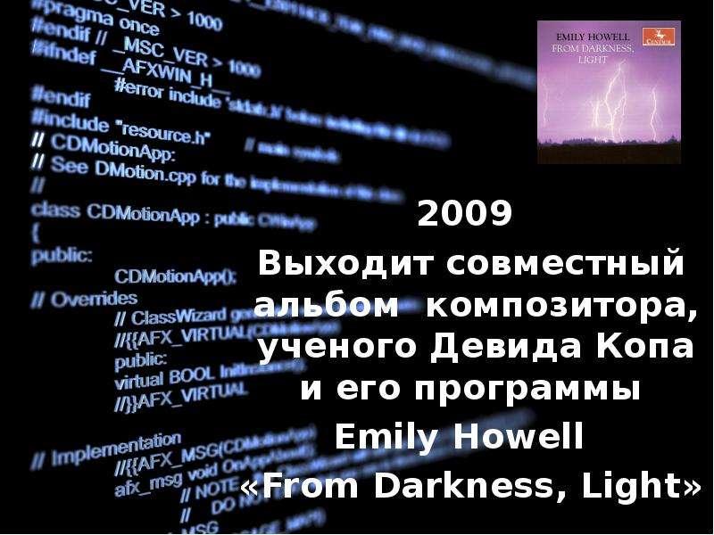 2009 Выходит совместный альбом композитора, ученого Девида Копа и его программы Emily Howell «From D